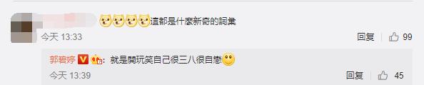 郭碧婷与网友互动