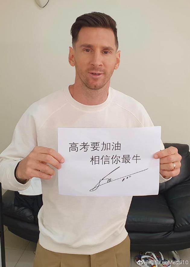 众体育明星为考生助威 贝克汉姆说中文梅西举标语