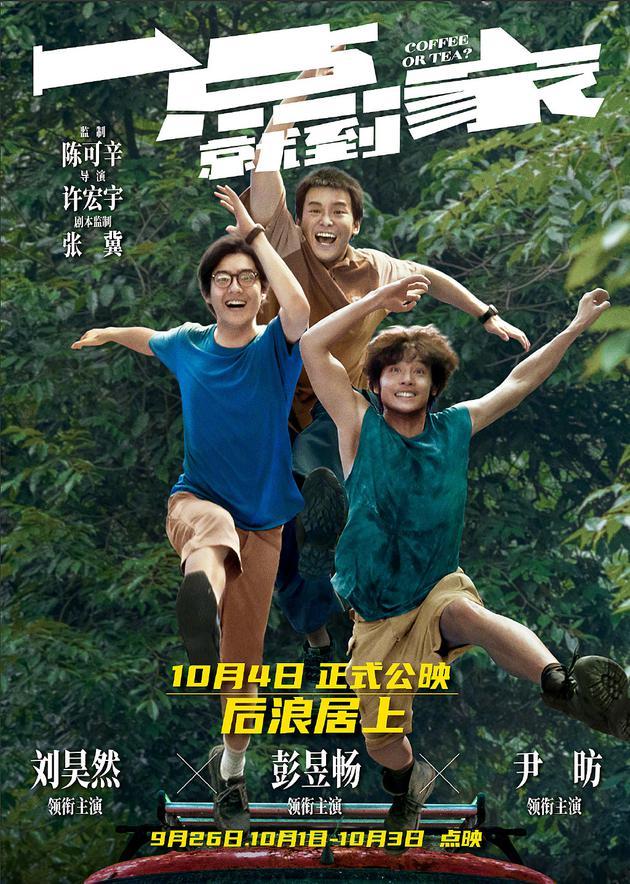刘昊然彭昱畅主演电影《一点就到家》官宣改档