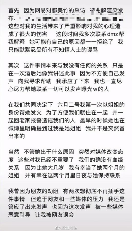 李恩回应身份争议 承认与都美竹没有血缘关系