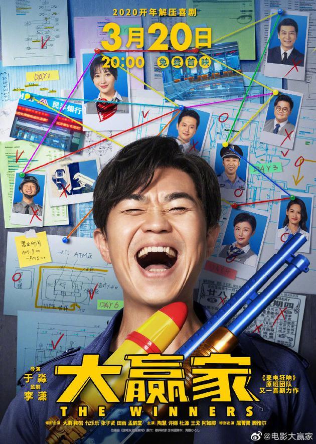 电影《大赢家》海报