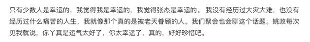 王栎鑫在采访中谈到张杰