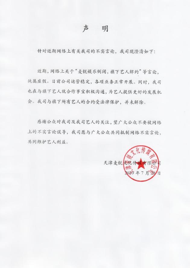 麦锐娱乐否认公司倒闭 旗下艺人解约赏鹤观海都有直