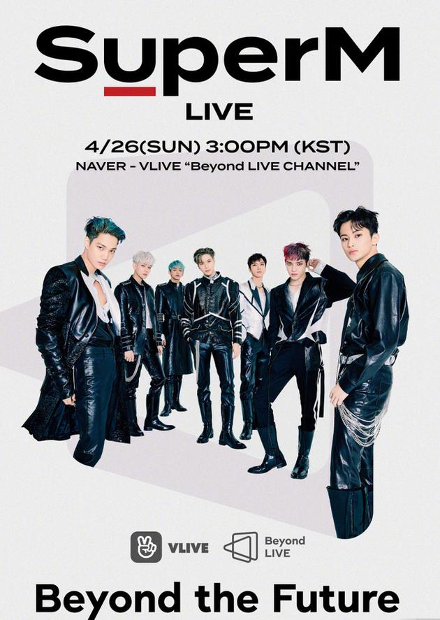 SM将举办数码演唱会 首场定在4月26日