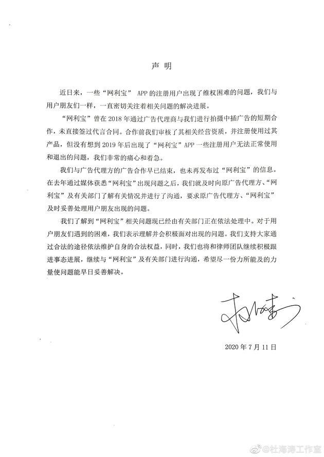杜海涛做事室声明