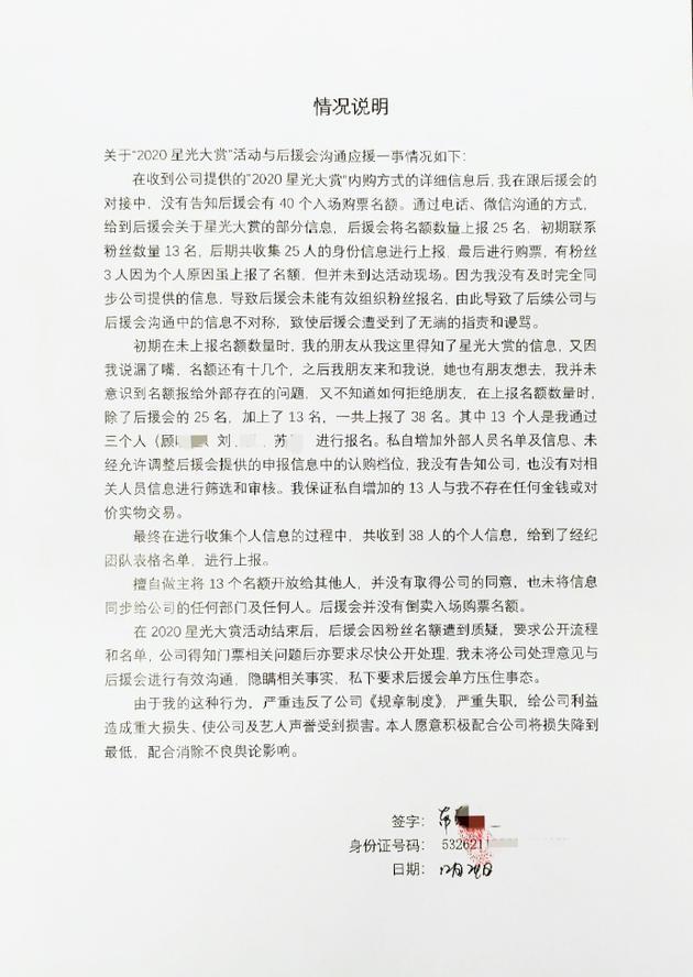 罗云熙工作室:粉丝活动门票争议系员工个人违规