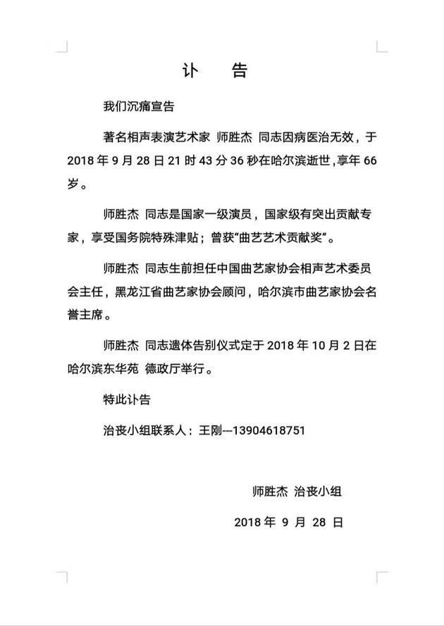 著名相声表演艺术家师胜杰因病逝世 享年66岁