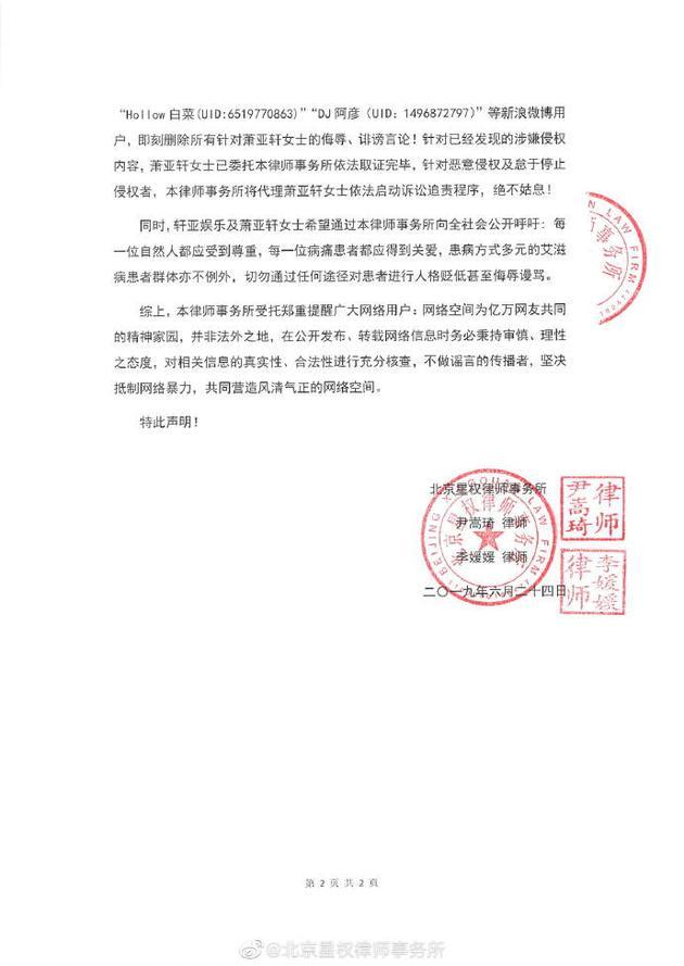 被造谣感染HIV 萧亚轩方发律师声明追责