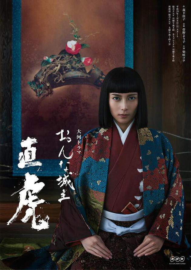 《女城主直虎》海报,图为主角柴崎幸。