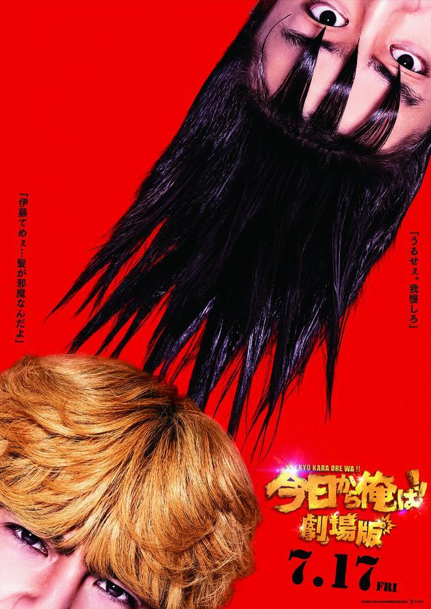 電影《我是大哥大! ! 劇場版》海報