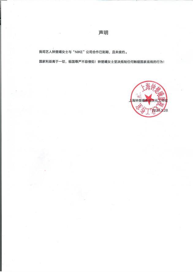 钟楚曦与耐克合作到期未续约:国家利益高于一切