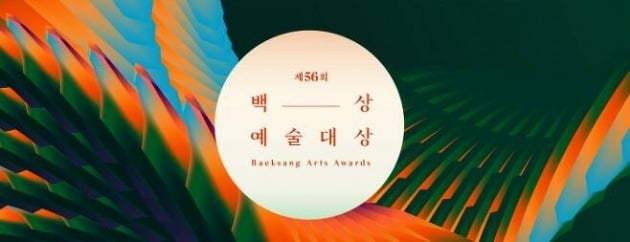 韩国第56届百想艺术大赏入围名单曝光