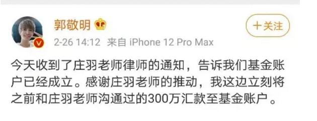 光辉平台注册首页基金会:郭敬明300万元反剽窃基金汇款已到账