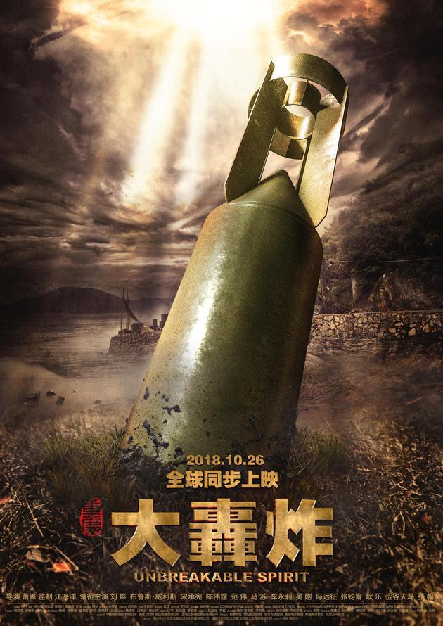 《大轰炸》改档海报
