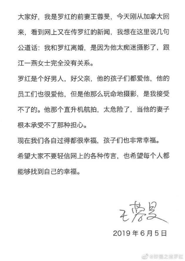 罗红前妻发文澄清称江一燕不是小三