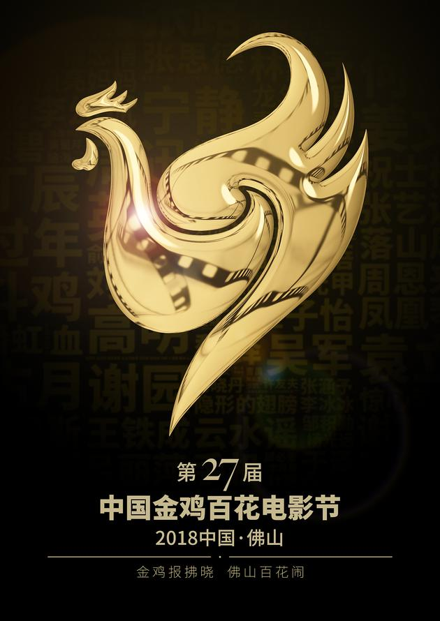 第27届中国金鸡百花电影节海报