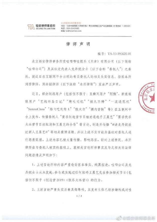 龙丹妮否认干涉王晨艺工作 对造谣者将依法究责