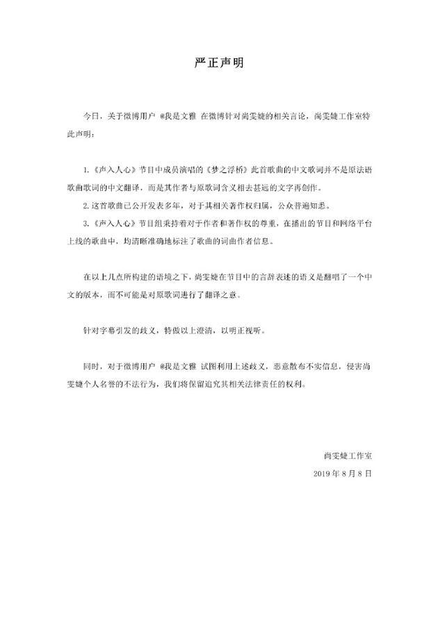 尚雯婕工作室回应文雅质疑:利用歧义散布不实消息