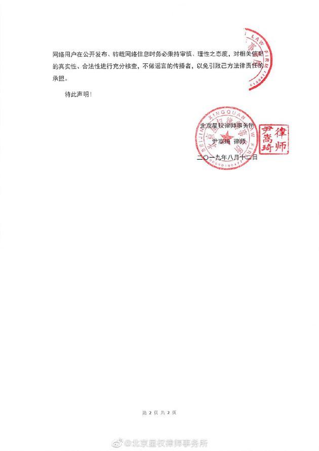 冯绍峰方律师声明
