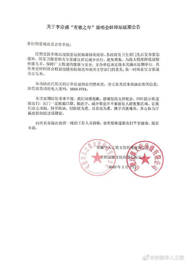 李宗盛演唱会蚌埠站延期公告