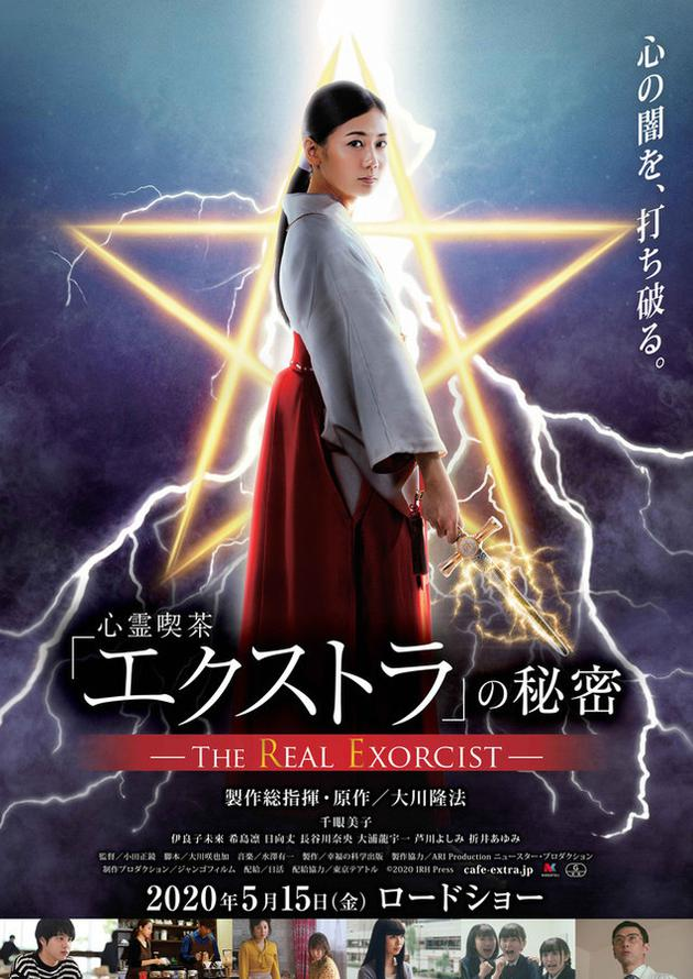 "电影《心灵咖啡""EXTRA""的湮没-The Real Exorcist-》海报"