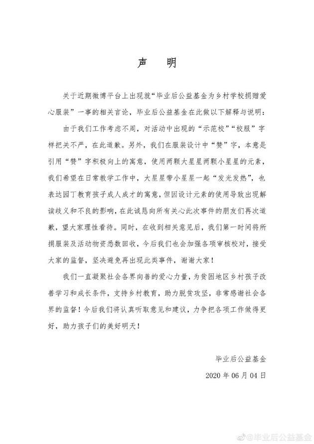 公益基金道歉声明
