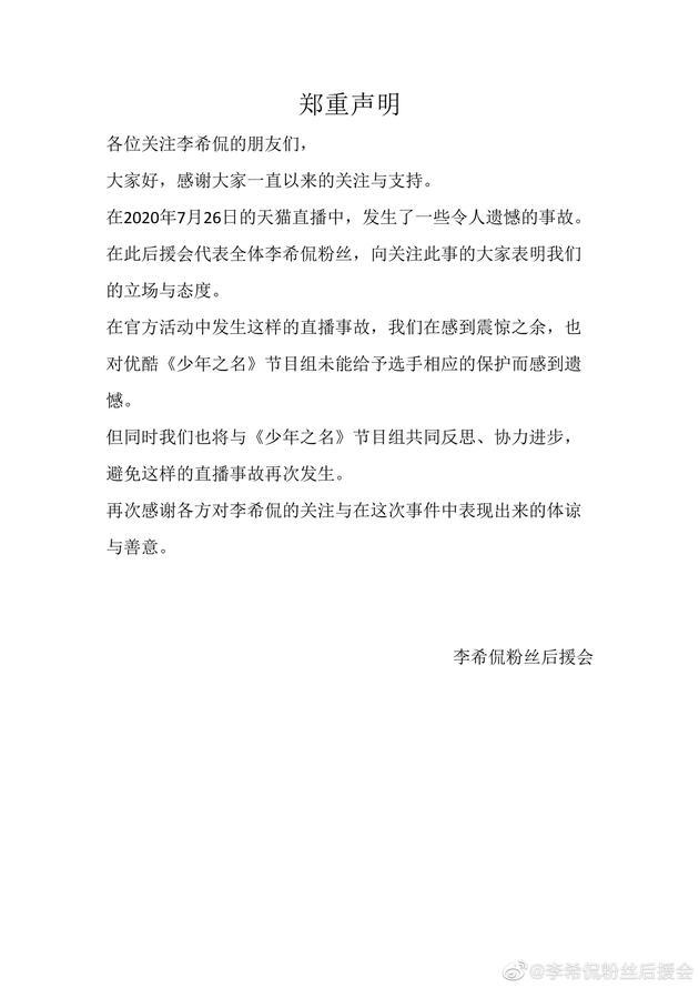 李希侃后援会声明