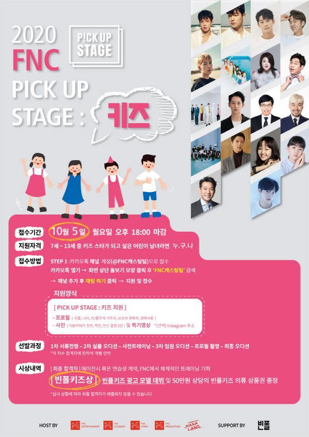 韩国FNC娱乐举办儿童选秀 目标集中6到12岁小孩