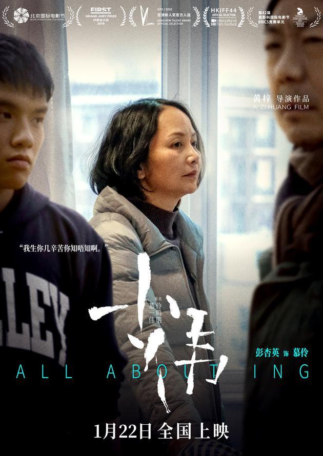 电影《小伟》发布人物海报及预告 再定档1月22日