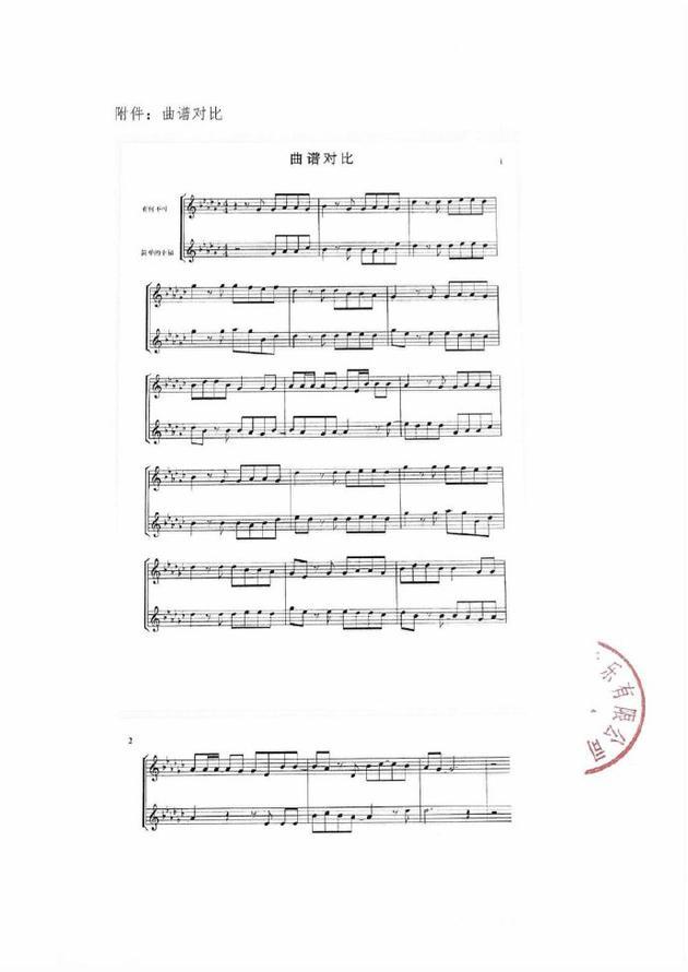 太合音乐附两首歌五线谱对比图