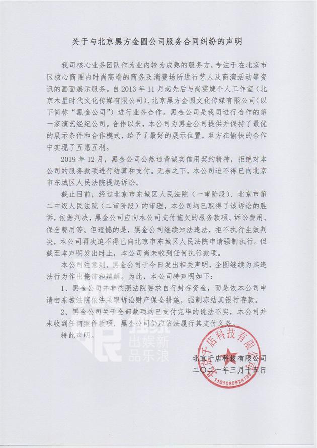 千店科技回应尚雯婕方声明