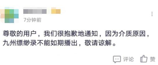 《九州缥缈录》延播 官方:具体播出时间待定