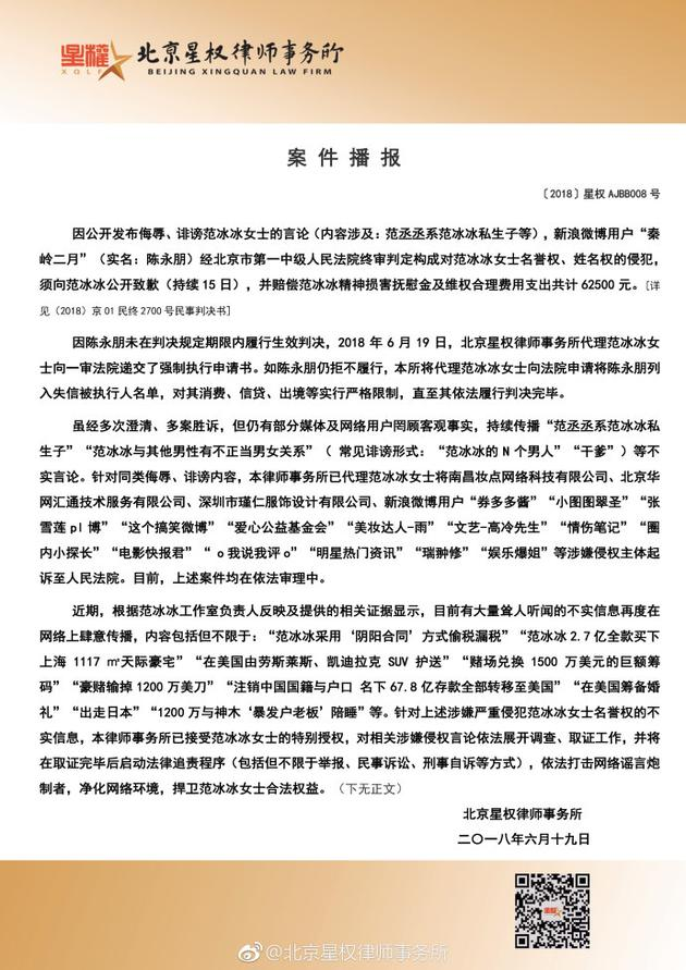 范冰冰名誉维权案新进展 已启动强制执行申请程序