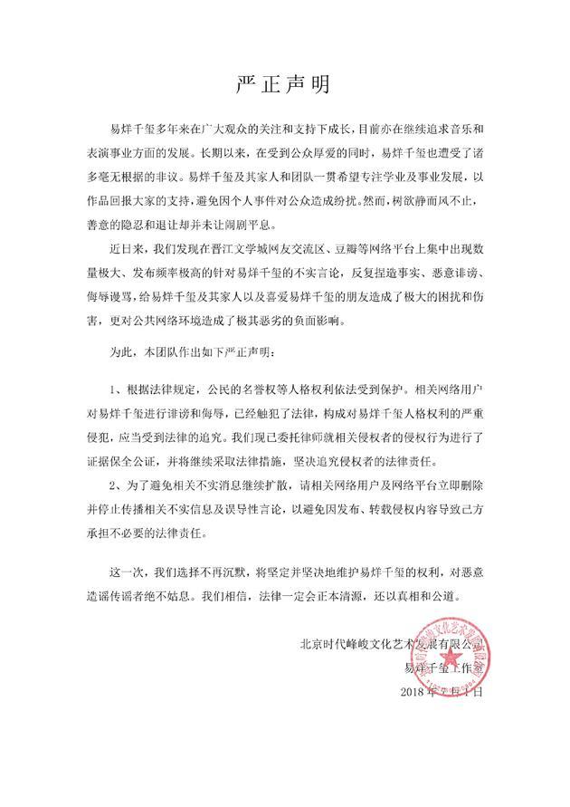 """易烊千玺遭言论攻击""""诽谤"""" 工作室发声明维权"""