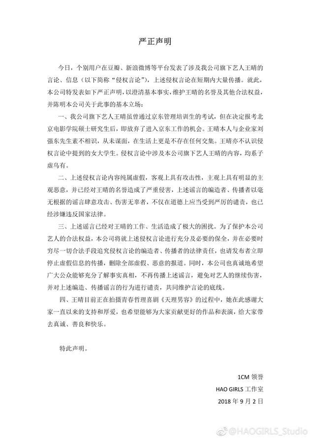 """101选手王晴否认与刘强东""""涉性侵""""有关:并不认识"""