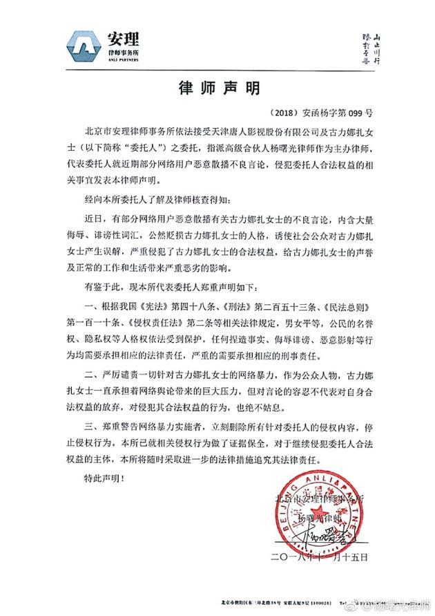 古力娜扎方发声明怒斥网络暴力:将依法追责