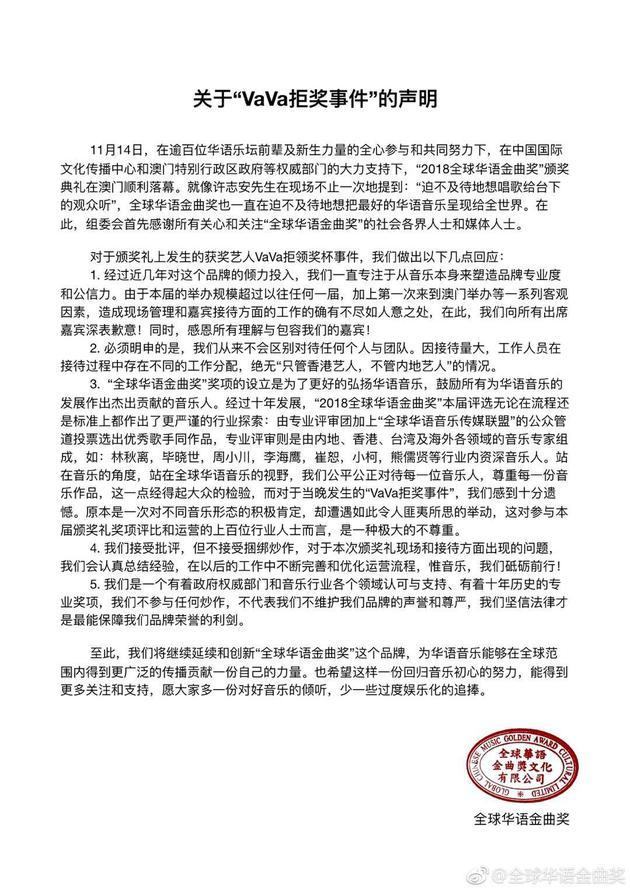 """华语金曲奖就""""VaVa拒奖事件""""发布声明"""