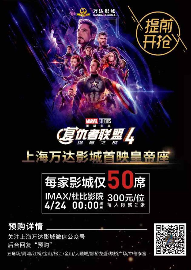 上海万达预售《复联4》电影票 票价300元仅50席引争议
