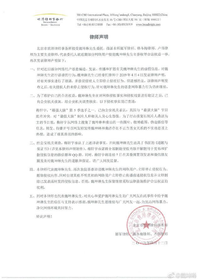 魏坤琳律师声明