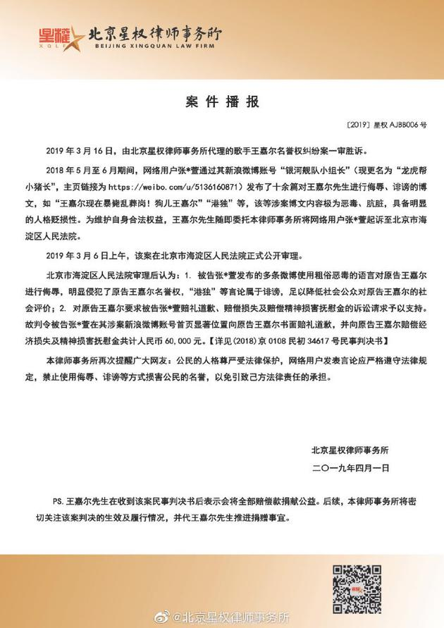 王嘉爾名譽權糾紛案一審勝訴