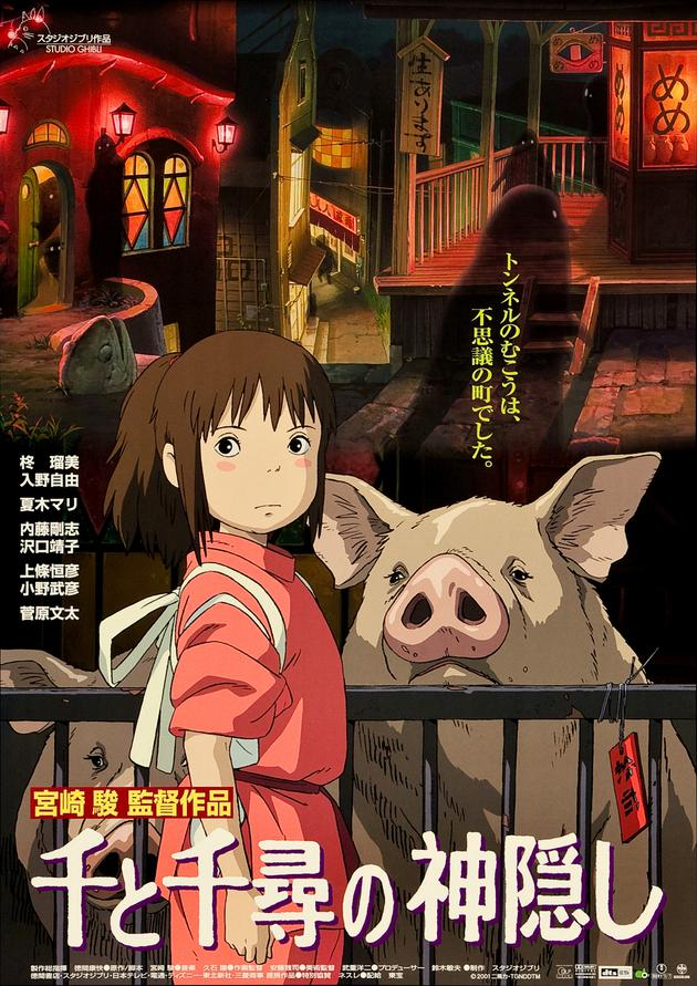 《千与千寻》日本版海报。