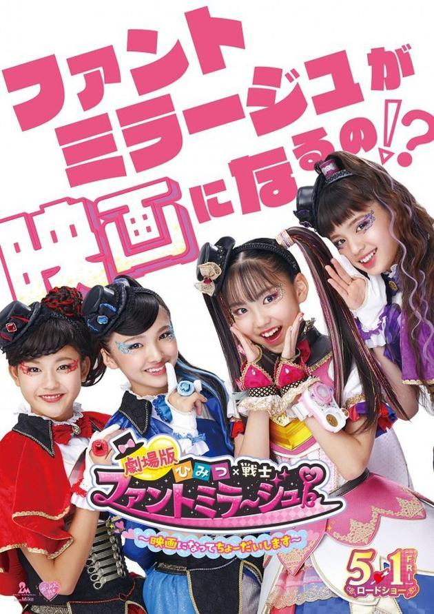 电影《剧场版 秘密×战士 幻影甜心!》海报