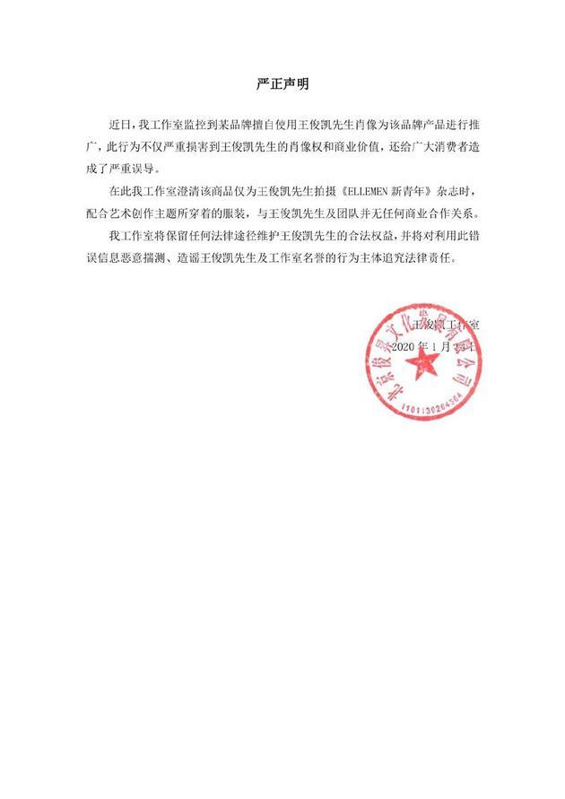 王俊凯工作室声明