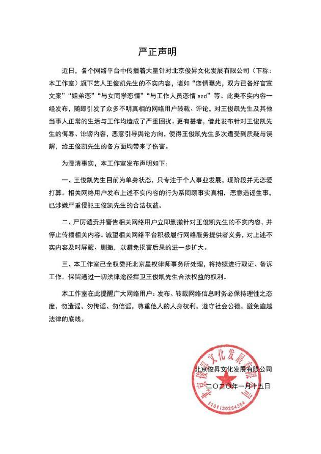 王俊凯方否认恋情 现阶段并无恋爱打算