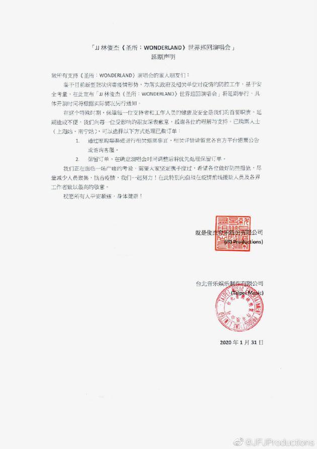 林英雄演唱会延期声明