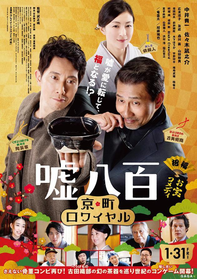 电影《谎话连篇2》海报