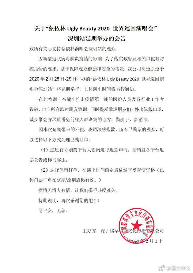 蔡依林深圳演唱会延期公告