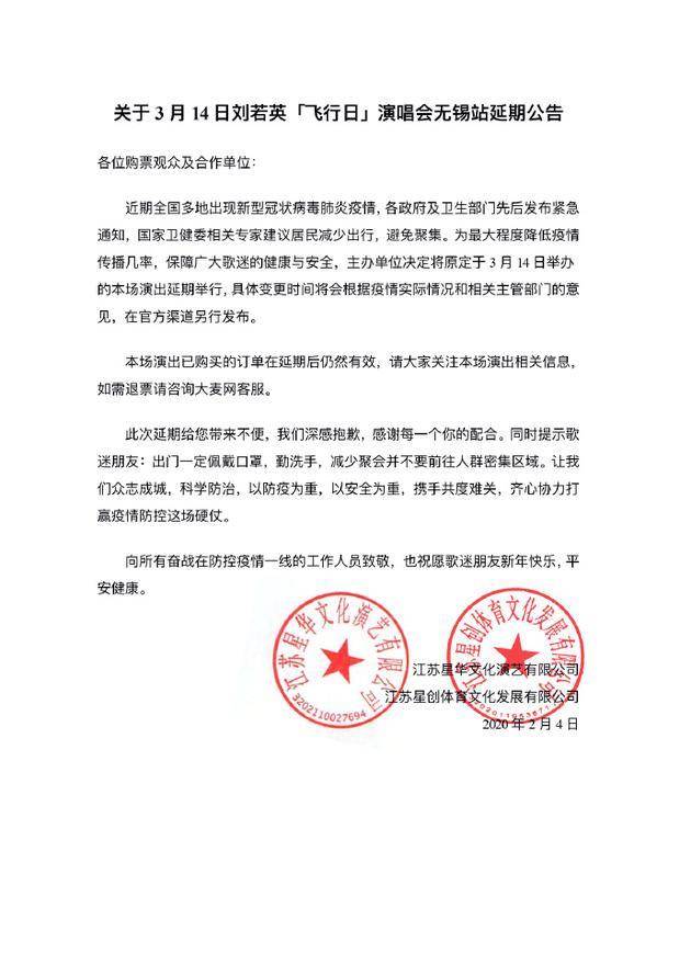 刘若英演唱会无锡站延期公告