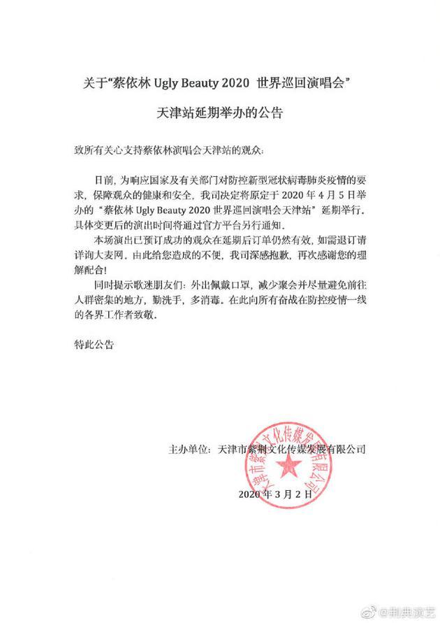 蔡依林演唱会天津站延期举行 具体时间将