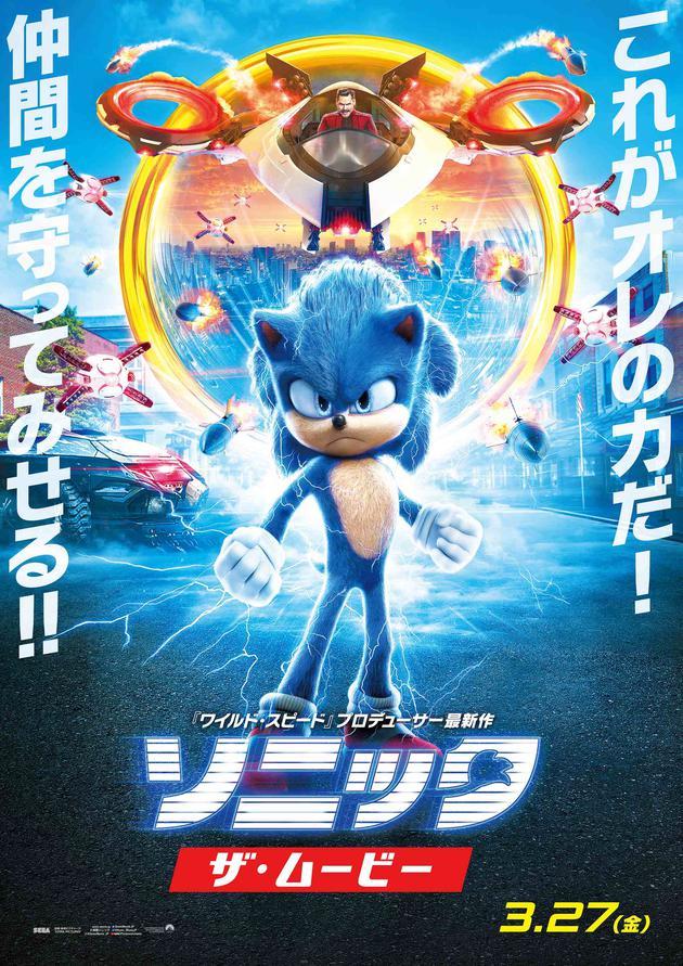 受疫情影响,日本影市又一电影《刺猬索尼克》推迟上映